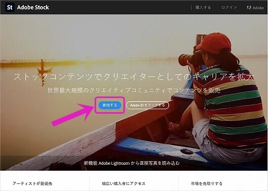 ストックフォト お小遣い稼ぎ 副業 Adobe Stock アドビストック フォトストック 登録方法