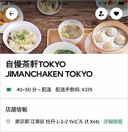 台湾おにぎりを東京で 自慢茶軒 台湾七彩飯糰 ランチ ウーバーイーツ  テイクアウトメニュー