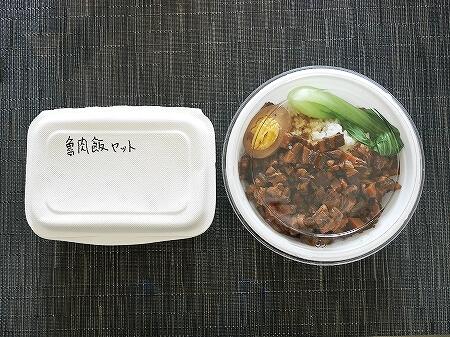 自慢茶軒 魯肉飯 ルーローハンセット ランチ ウーバーイーツ