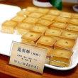 私的No.1パイナップルケーキ!台北「手天品」のパイナップルケーキ