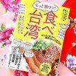新刊「もっと激ウマ!食べ台湾 地元の人が通い詰める最愛グルメ100軒」おすすめグルメガイドブック!