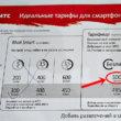 ウラジオストク空港でのSIMカード購入方法と営業時間と値段(MTC社)