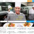 海外レストラン予約サイト「グルヤク」の手数料と使い方と感想♪日本語で予約できて、親切便利でおすすめ!