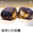 【日本】台湾おにぎりを東京で!「自慢茶軒」の「台湾七彩飯糰」がおいしー!他にも台湾料理がいろいろ!